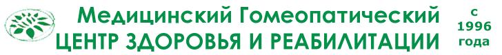 Медицинский Гомеопатический Центр Здоровья и Реабилитации -